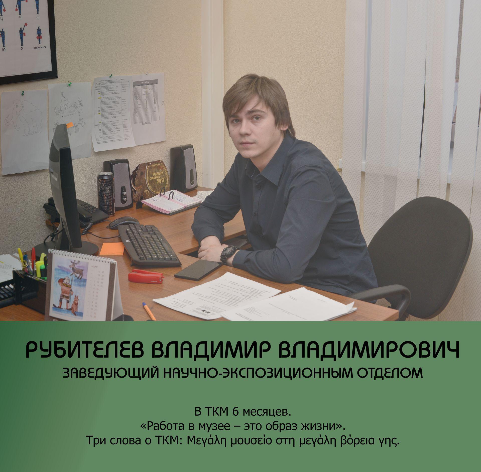 rubitelev