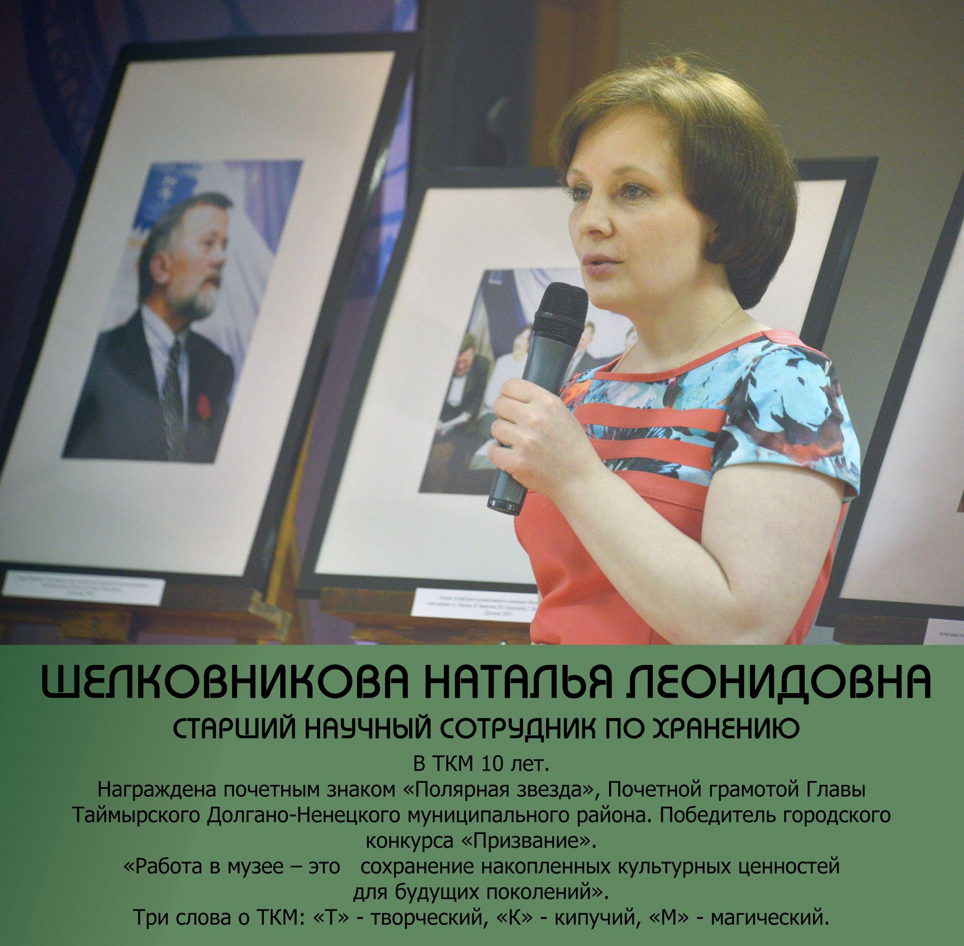 shelkovnikova