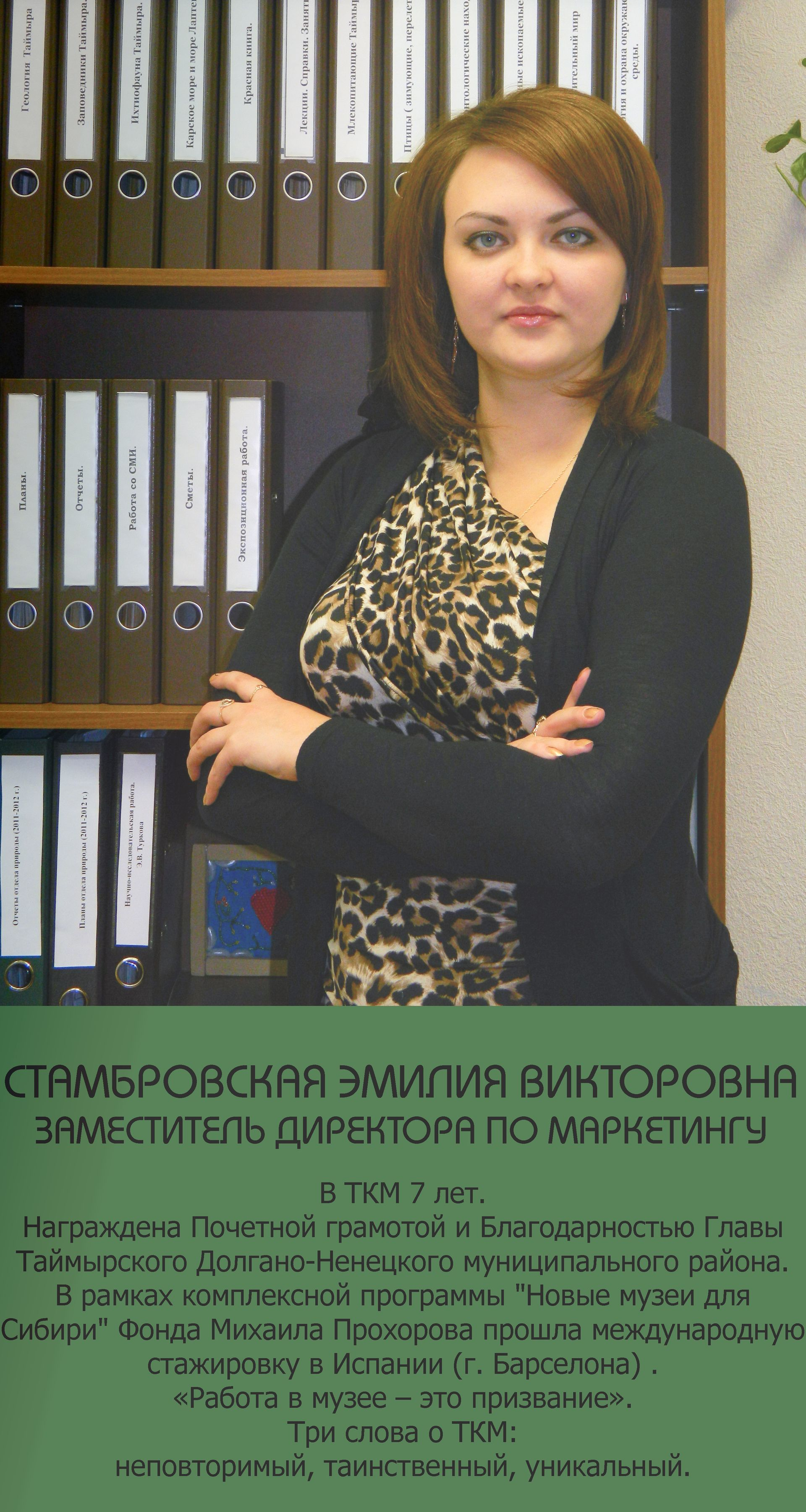 stambrovskaya